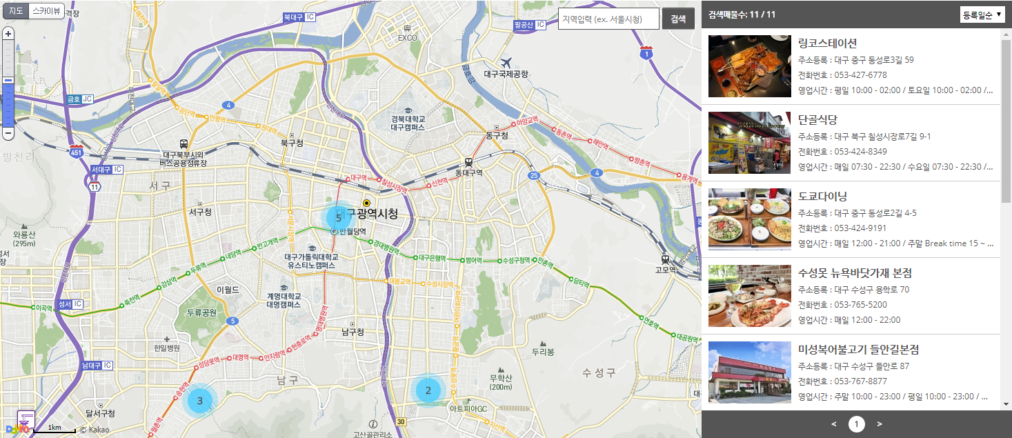 widget_mapcoordinate_daum.png